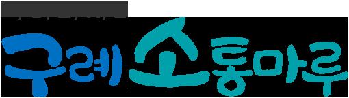 구례군 온라인 정책플랫폼